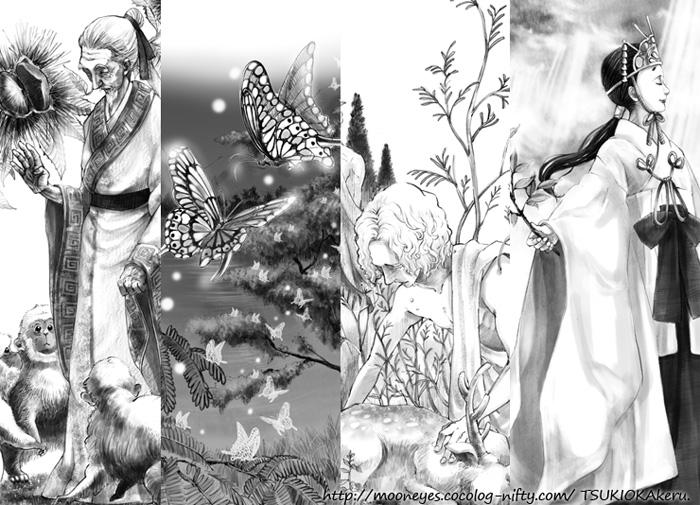 樹木の伝説