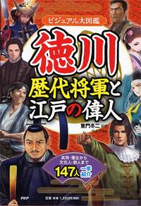Tokugawa_2